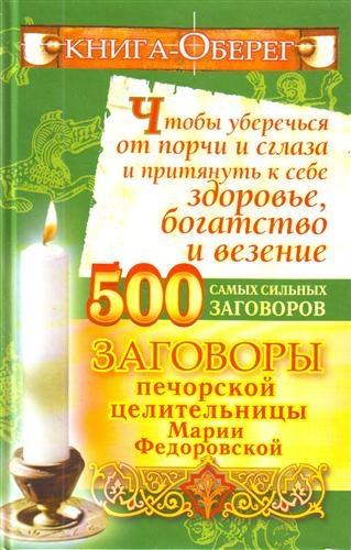 все цены на Смородова И. Книга-оберег чтобы уберечься от порчи и сглаза онлайн