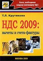 НДС 2009 Вычеты и счета-фактуры