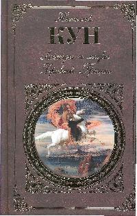 Кун Н. Легенды и мифы Древней Греции все цены