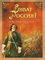 Каштанов Ю. Виват Россия К 300-летию Полтавской битвы
