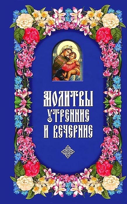 Бакулина И. (ред.) Молитвы утренние и вечерние молитвы народное творчество утренние и вечерние молитвы