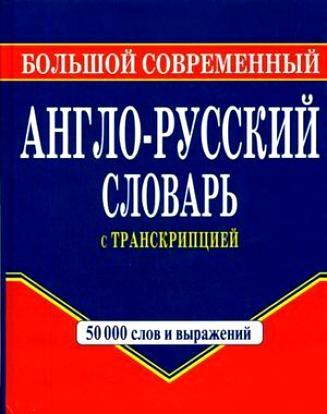 Шалаева Г. Большой современ англ -русс словарь с транскрипцией цена и фото