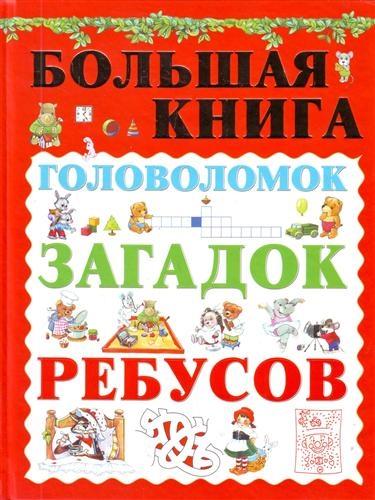 Спектор А. (сост) Большая книга головоломок загадок ребусов большая книга загадок и головол 3 барби