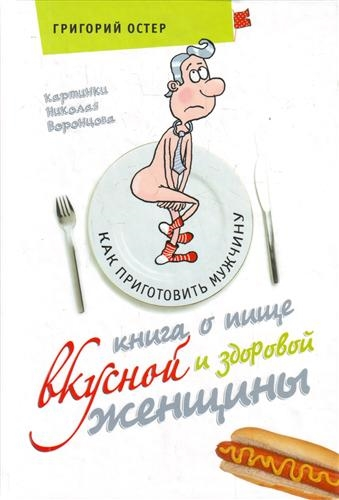 Остер Г. Книга о пище вкусной и здоровой женщины цена