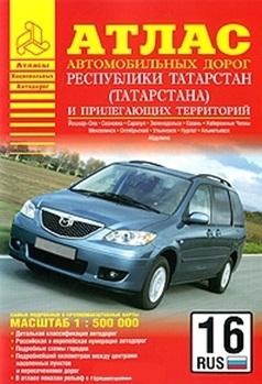 цена на Атлас а д Республики Татарстан