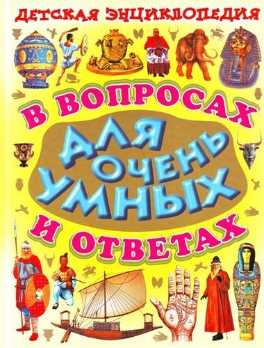 Купить Детская энциклопедия в вопросах и ответах для очень умных, Современный литератор, Универсальные детские энциклопедии и справочники