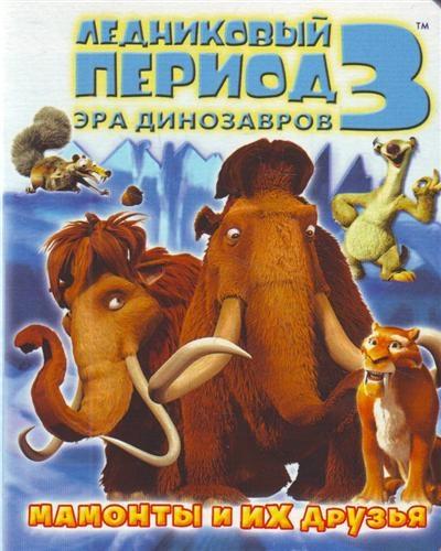 Ледниковый период 3 Эра динозавров Мамонты и их друзья
