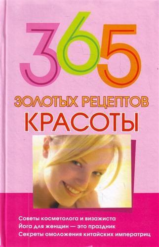 Кановская М. (сост.) 365 золотых рецептов красоты