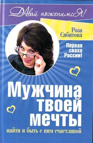Сябитова Р. Мужчина твоей мечты Найти и быть с ним счастливой