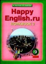 Фото - Кауфман К., Кауфман М. Happy English ru 9 кл Р т 2 кауфман д happy english ru р т 5 кл часть 2 фгос