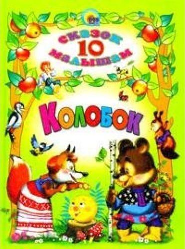 Купить Колобок 10 сказок малышам, Проф-пресс, Сказки