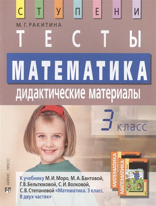 Математика Тесты 3 кл Дидактич мат