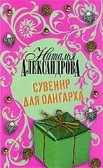 Александрова Н. Сувенир для олигарха