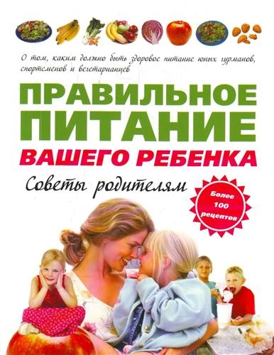 Ниссенберг С. Правильное питание вашего ребенка Советы родителям