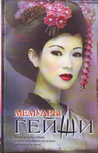 Голден А. Мемуары гейши