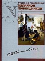 Художник-передвижник Илларион Прянишников