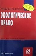 Николаева Е. Экологическое право