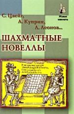 Цвейг С., Куприн А., Леонов Л. Шахматные новеллы цена и фото