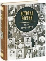 История России 20 в 1894-1939