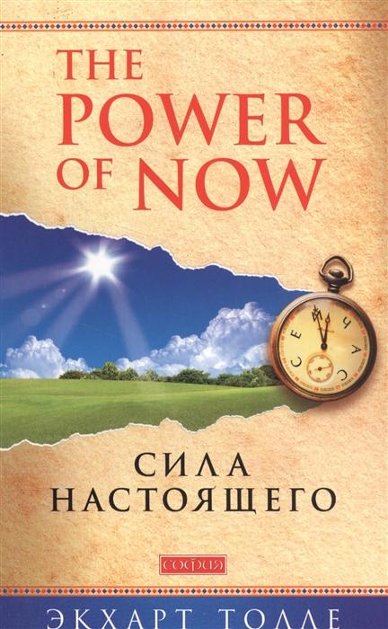 Толле Э. Сила Настоящего экхарт толле джид парма сила настоящего новая духовность комплект из 2 книг