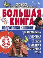 Большая книга подготовки к школе Для детей 3-4 л.