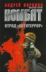 Воронин А. Комбат 35 Отряд Антитеррор футболка классическая printio антитеррор