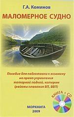 Коминов Г. Маломерное судно Пособие для подг к экзамену цена