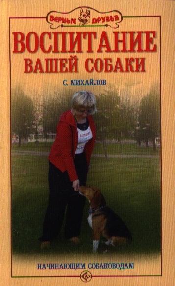 Михайлов С. Воспитание вашей собаки