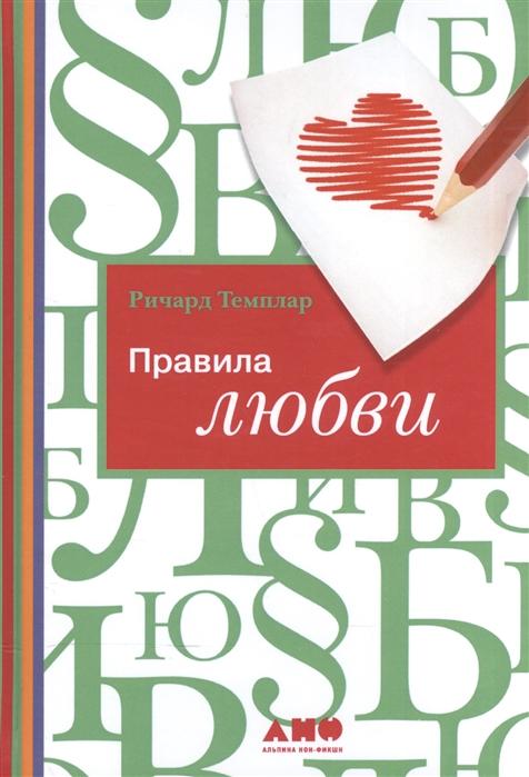 Темплар Р. Правила любви