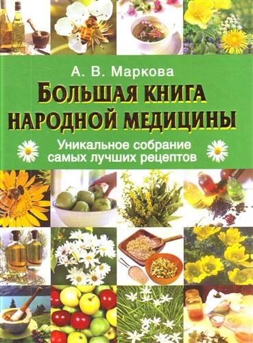 Маркова А. (сост). Большая книга народной медицины Уникальное собр самых лучших рецептов