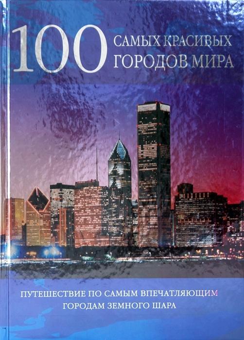 Бреннер Ф. 100 самых красивых городов мира н ф блондель новая манера укреплению городов учиненная