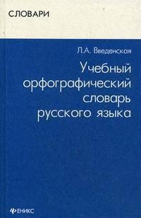 Учебный орфографич словарь рус языка