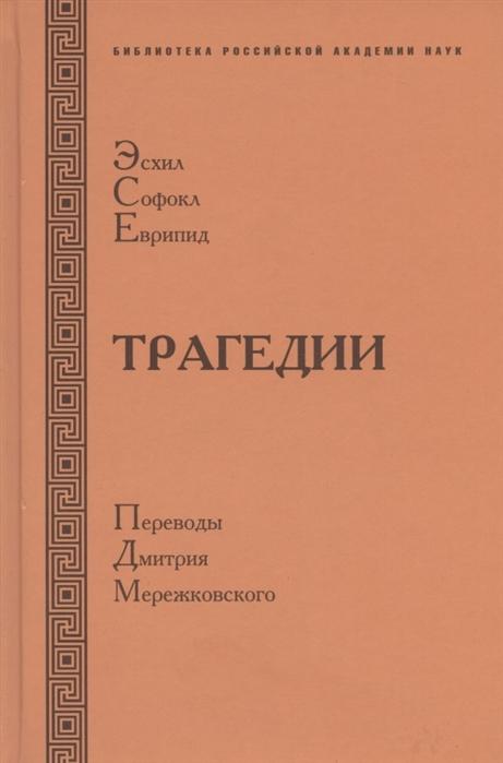 Эсхил Софокл Еврипид Трагедии
