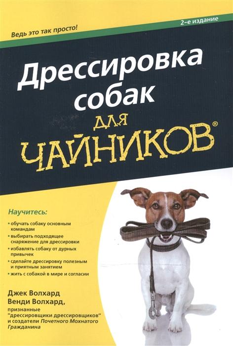 цены Волхард Д., Волхард В. Дрессировка собак для чайников