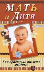 Орлова Л. (сост.) Мать и дитя Как правильно назвать ребенка цены
