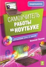 Леонов В. Самоучитель работы на ноутбуке леонов в цветной самоучитель работы на компьютере