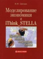 Моделирование экономики в iThink_STELLA