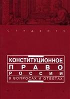Конституционное право России в вопр.и отв.