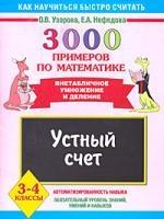 Узорова О., Нефедова А. 3000 примеров по математике узорова о нефедова е 3000 примеров по математике 2 класс счет в пределах 100 крупный шрифт новые примеры