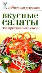 Бойко Е. Вкусные салаты для праздничного стола
