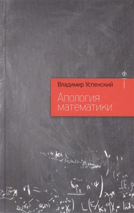Успенский В. Апология математики волков а в апология привидений