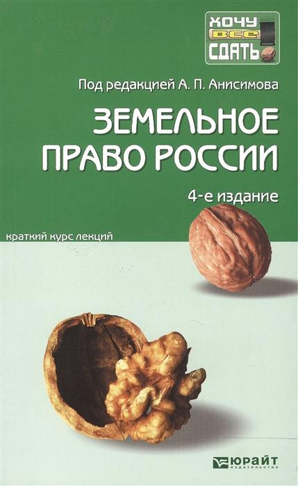 Рыженко А., Анисимов А., Черноморец А. Земельное право России