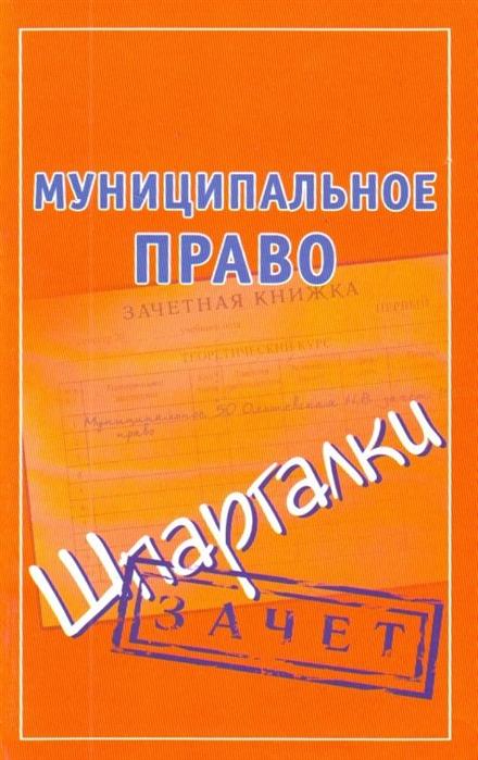 Ольшевская Н. Муниципальное право Зачет чеботарев н г муниципальное право россии