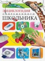 Купить Энциклопедия современного школьника, Махаон, Универсальные детские энциклопедии и справочники