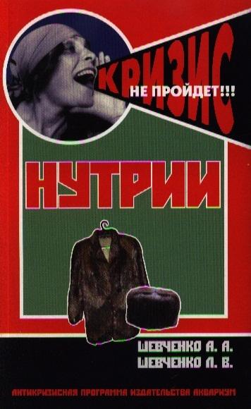 Шевченко А., Шевченко Л. Нутрии Содержание и разведение