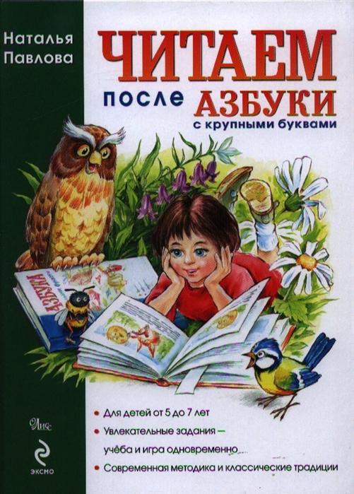 Павлова Н. Читаем после Азбуки с крупными буквами