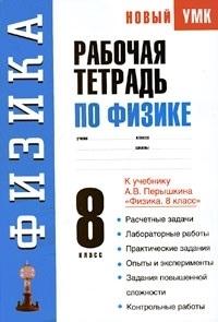 все цены на Минькова Р. Физика Р т 8 кл онлайн