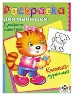 Гончарова Д. (худ.) Раскраска для малышей Домашние животные Кисонька-мурысенька