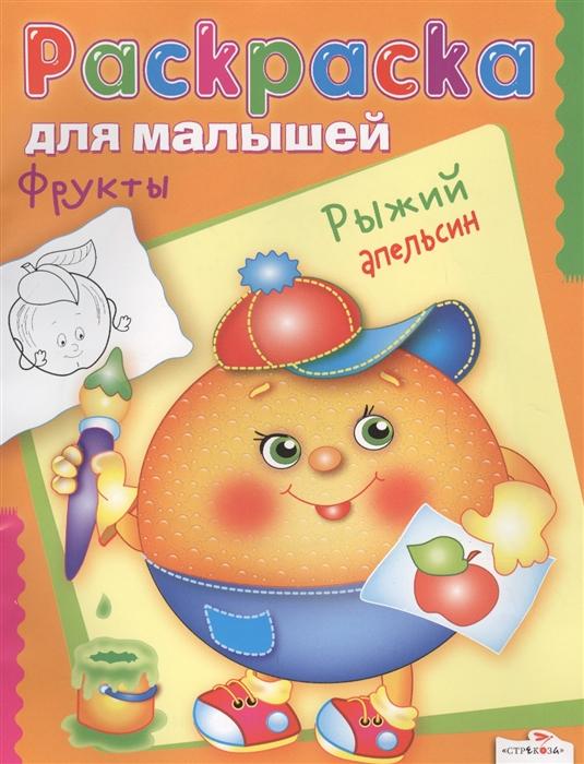 Гончарова Д. (худ.) Раскраска для малышей Фрукты Рыжий апельсин