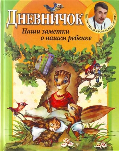 Комаровский Е. Дневничок Наши заметки о нашем ребенке